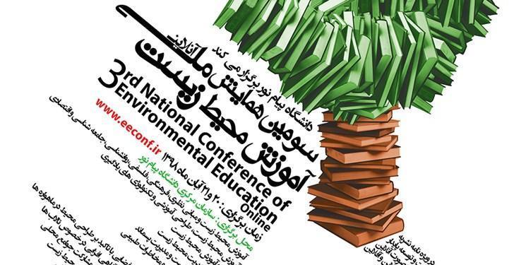 سومین همایش وبینار ملی آموزش محیط زیست از فردا شروع می گردد